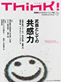 Think! 2012 Summer No.42 [雑誌]