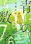 青の数学 (新潮文庫 お 96-1 nex)