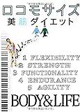 ロコモサイズ 美筋ダイエット(DVD付き)