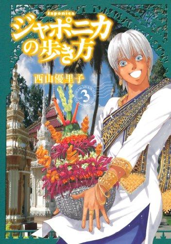ジャポニカの歩き方(3) (イブニングコミックス)