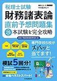 税理士試験 財務諸表論直前予想問題集〈平成26年度〉 (会計人コースBOOKS)