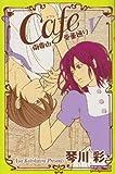 Cafe南青山骨董通り 5 (プリンセス・コミックス・プチ・プリ)