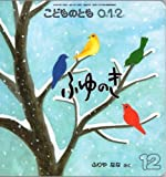 こどものとも0・1・2 2011年 12月号 [雑誌]