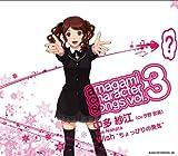 アマガミ キャラクターソング vol.3