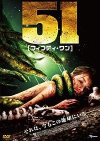 51[フィフティ・ワン] [DVD]