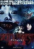 デスフォレスト 恐怖の森[DVD]