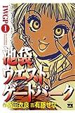 池袋ウエストゲートパーク(1) (ヤングチャンピオン・コミックス)