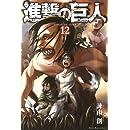 進撃の巨人(12) (講談社コミックス)