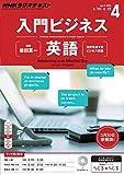 NHKラジオ 入門ビジネス英語 2015年 4月号 [雑誌] NHKテキスト