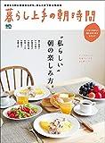 暮らし上手の朝時間[雑誌] 暮らし上手シリーズ