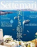 Sette mari (セッテ・マーリ) Vol.2 (晋遊舎ムック)