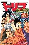 トリコ 29.5 公式ファンブック (ジャンプコミックス)