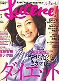 Lucere ! (ルチェーレ) 2008年 06月号 [雑誌]