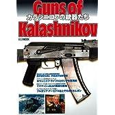 Guns of Kalashnikov カラシニコフの銃器たち (ホビージャパンMOOK 235)