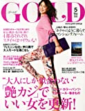 GOLD (ゴールド) 2014年 05月号 [雑誌]