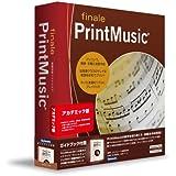 PrintMusic 2011アカデミック ガイドブック付属(新価格)