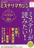 ミステリマガジン 2014年 01月号 [雑誌]