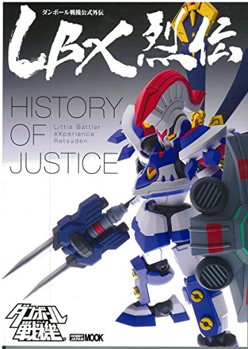 LBX烈伝 History of Justice