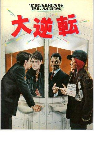映画パンフレット 「大逆転」 出演 ダン・アイクロイド/エディ・マーフィー