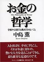 お金の哲学 (サンマーク文庫)