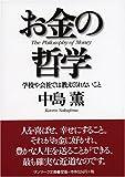お金の哲学 (サンマーク文庫) -