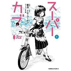 スーパーカブ(1) (角川コミックス・エース) [Kindle版]