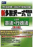 司法試験・法科大学院対策 新多肢択一式問題集〈1〉公法系(憲法・行政法)