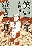笑い三年、泣き三月。 [単行本] / 木内 昇 (著); 文藝春秋 (刊)