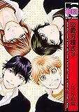 恋愛方程式 3 (ビーボーイコミックス)