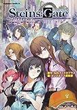 STEINS;GATE コミックフラグメンツ  忘却曲線のナラトロジー (角川コミックス・エース 179-21)