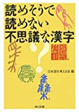 読めそうで読めない不思議な漢字 (角川文庫)