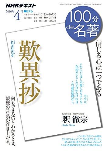 100分de名著 2016年4月―NHKテレビテキスト 歎異抄 (NHK100分de名著)