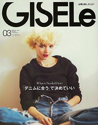 GISELe 2017年3月号 大きい表紙画像