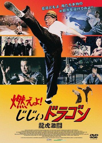 燃えよ! じじぃドラゴン 龍虎激闘 [DVD]