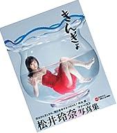 【Amazon.co.jp限定】生写真付  きんぎょ 松井玲奈ファースト写真集