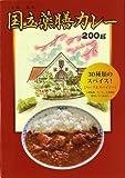 国立薬膳カレー チキン 5個セット