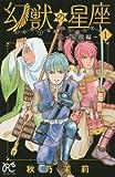 幻獣の星座 ~星獣編~(1): プリンセス・コミックス
