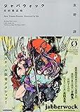 ジャバウォック 真田邪忍帖 (Novel 0)