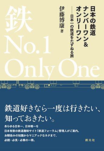 日本の鉄道ナンバーワン&オンリーワン