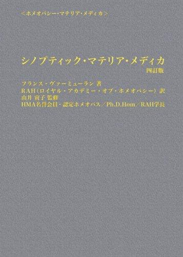 シノプティック・マテリア・メディカ 4訂版 (ホメオパシー・マテリア・メディカ)