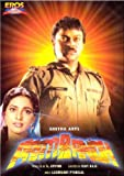 Pratibandh (1990) (Hindi Film / Bollywood Movie / Indian Cinema DVD)