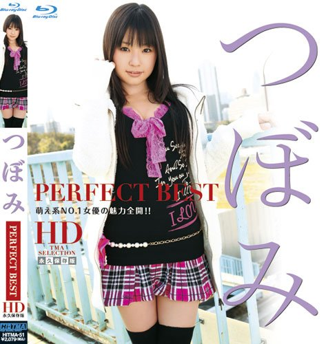 [つぼみ] つぼみPERFECT BEST HD [Blu-ray]