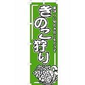 「きのこ狩り」のぼり旗 2色 緑