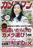 カメラマン 2016年12月号 [雑誌]