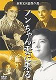 ノンちゃん雲に乗る[DVD]