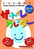 2015カレンダー ザ・トイレカレンダー