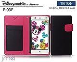docomo Disney Mobile on docomo F-03F ケース JMEIオリジナルホールドフリップケース TRITON ブラック ドコモ ディズニー モバイル スマホ カバー スマホケース スマートフォン