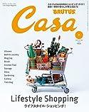 ライフスタイルショッピング/Casa BRUTUS(雑誌)