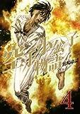 空手小公子物語(4) (ヤングマガジンコミックス)