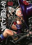 ディス魔トピア(3) (アクションコミックス(コミックハイ! ))